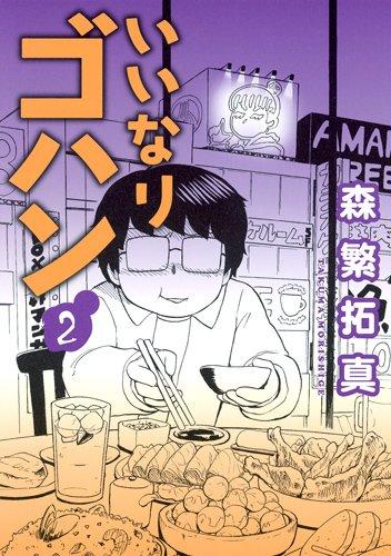 いいなりゴハン 2 (ヤングジャンプコミックス)