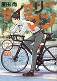 サイクリーマン コミック 1-2巻セット