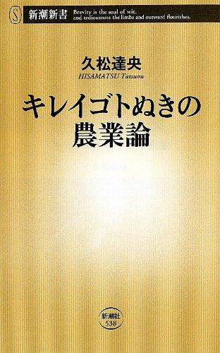 キレイゴトぬきの農業論 (新潮新書)