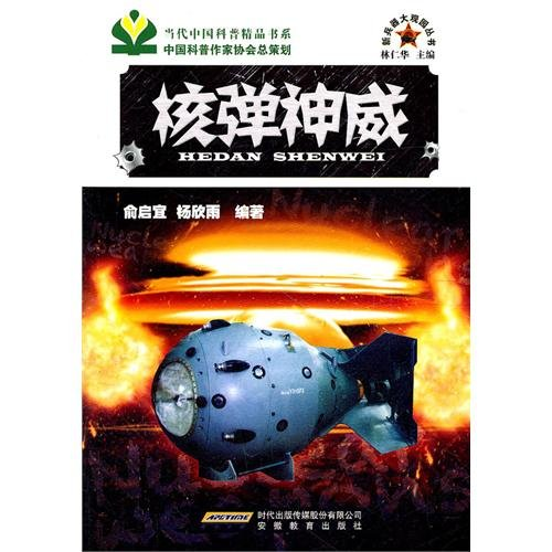 Price comparison product image Magic Power of N-bomb (Chinese Edition)