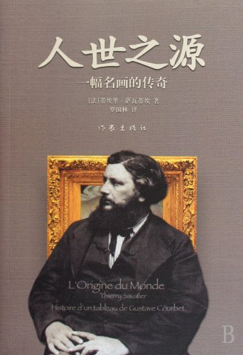 The Origin of the World: The History of Painting of Gustave Courbet (LOrigine du Monde: Histoire dun Tableau de Gustave Courbet) (Chinese Edition)
