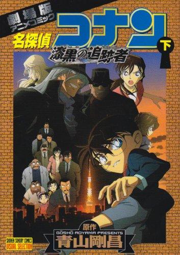 Tracker Detective Conan: The Raven Chaser under (Shonen Sunday Comics visual selection) (2009) ISBN: 4091220584 [Japanese Import]