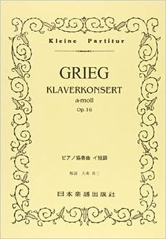 No.25 グリーグ/ピアノ協奏曲 イ短調 Op.16 (Kleine Partitur)