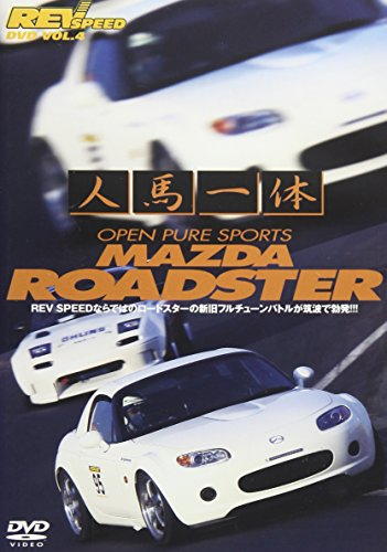 (REV SPEED DVD VOL.4 人馬一体 OPEN PURE SPORTS MAZDA ROADSTER)