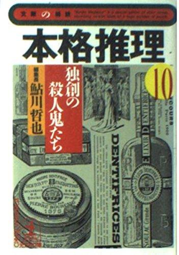 本格推理〈10〉独創の殺人鬼たち (光文社文庫―「文庫の雑誌」)