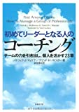 First Among Equals - How to Manage a Group of Professionals -Japanese Edition