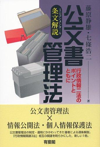 条文解説(ミニコンメンタール) 公文書管理法