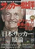 サッカー批評(77) (双葉社スーパームック)