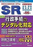 開業社会保険労務士専門誌 SR 第56号 2019年 12 月号 [雑誌]