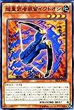 遊戯王OCG 超重武者装留イワトオシ ノーマル SECE-JP009