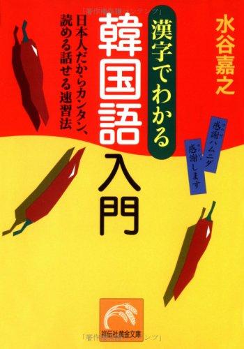 漢字でわかる韓国語入門―日本人だからカンタン、読める話せる速習法 (祥伝社黄金文庫)