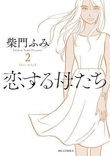 恋する母たち 2 (2) (ビッグコミックス)
