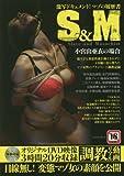 S&M (SANWA MOOK)