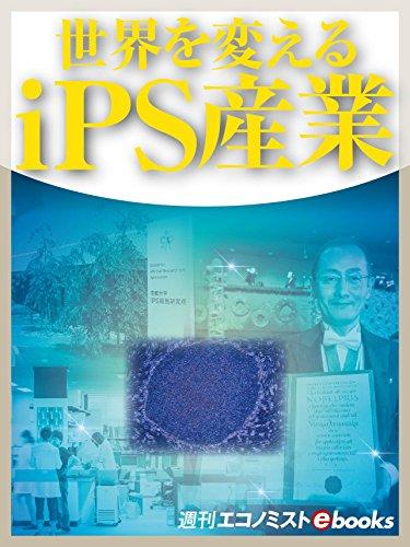 世界を変えるiPS産業 (週刊エコノミストebooks)
