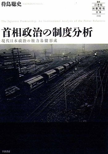 首相政治の制度分析- 現代日本政治の権力基盤形成 (叢書 「21世紀の国際環境と日本」)