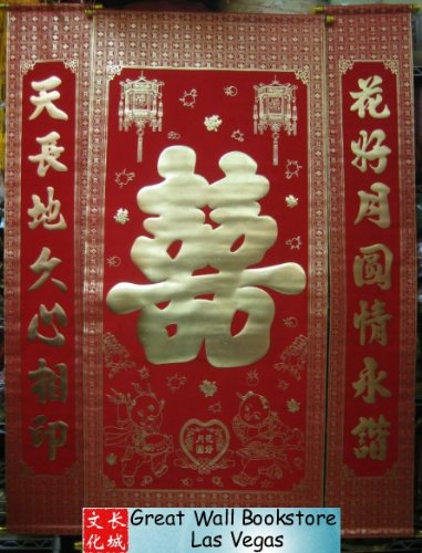 Chinese Double Happiness Scroll Set  - Velvet with gold embo