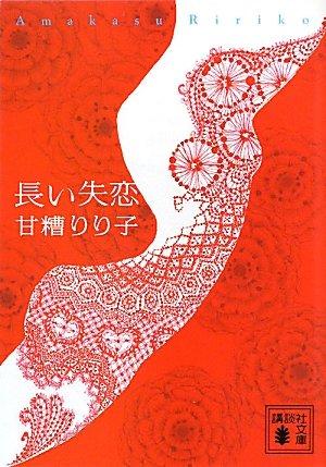 長い失恋 (講談社文庫)
