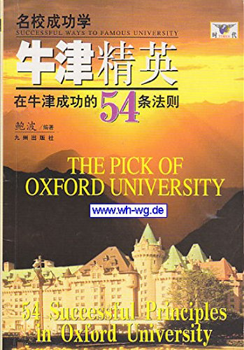 The genuine the promotional E1_ Oxford elite (location: z)(Chinese Edition)