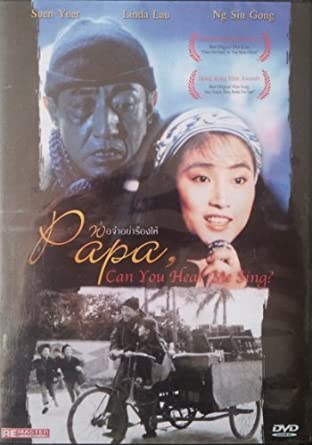 Papa, Can You Hear Me Sing? 1983 Chinese Drama Eng Subs: Amazon co