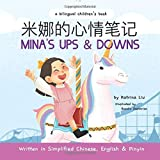 Mina's Ups and Downs (Written in Simplified Chinese, English and Pinyin): a bilingual children's book (Mina Learns…