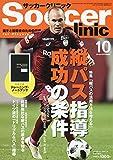 サッカークリニック2018年10月号 特集「縦パスの活用法を考える」