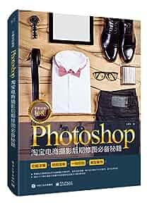 不能说的秘密:Photoshop风光人文摄影后期必备秘籍