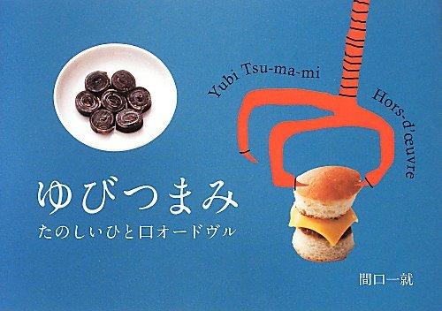 Download Yubitsumami : tanoshii hitokuchi ōdoburu pdf epub