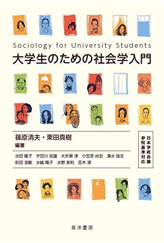 大学生のための社会学入門―日本学術会議参照基準対応―