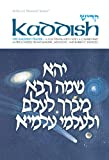 Kaddish, Nosson Scherman, 0899061613