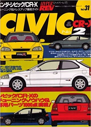 HONDA CIVIC & CR-X No.2 (Japan Import) (HYPER REV, Vol.31): NEWs Publishing: Amazon.com: Books