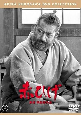 Amazon | 赤ひげ <普及版> [DVD]...