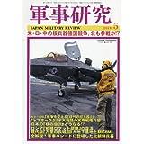 軍事研究 2018年 05 月号 [雑誌]