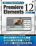 お気に入りVIDEOをプロデュース Premiere Elements 12 Windows版 (SCC Books 369)