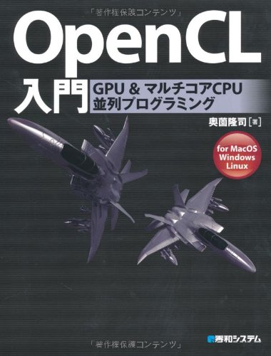 OpenCL入門GPU&マルチコアCPU並列プログラミング