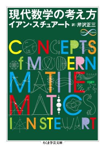 現代数学の考え方 (ちくま学芸文庫)