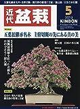 月刊近代盆栽 2019年 05 月号 [雑誌]