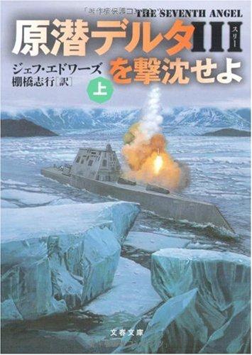 原潜デルタ3を撃沈せよ〈上〉 (文春文庫)