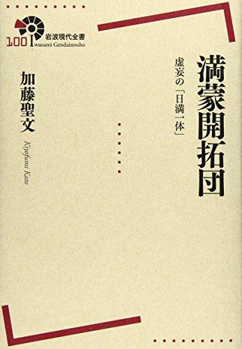 満蒙開拓団――虚妄の「日満一体」 (岩波現代全書)