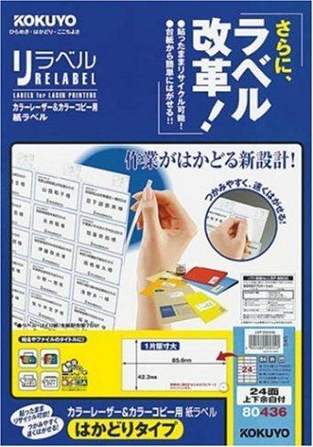 コクヨ カラーレーザー&カラーコピー用 紙ラベル リラベル はかどりタイプ B4 24面 上下余白付 100枚 LBP-E80436 【まとめ買い3冊セット】   B07PPN6N2X