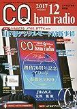 CQ ham radio 2017年 12月号
