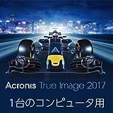 Acronis True Image 2017 - 1 Computer (ダウンロード版)|ダウンロード版