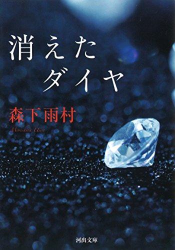 消えたダイヤ (河出文庫)