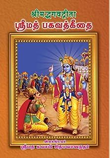 Bhagavath geethai in tamil ebook.