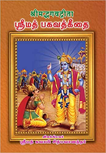 buy the bhagavad gita tamil book online at low prices in india