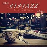 オトナJAZZ~ドラマティックな夜のカフェで~
