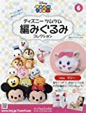 Disney Tsum Tsum Crochet Collection May 18 2016 Vol.6