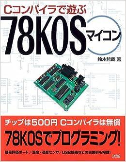 Cコンパイラで遊ぶ78K0Sマイコン...