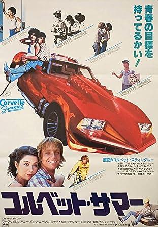 Corvette Summer 1978 Japanese B3 Poster