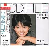 CDファイル 小泉今日子2