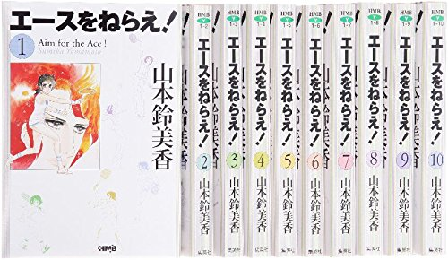 Ace Wo Nerae! Vol.1 - 10 Complete Collection [In Japanese]